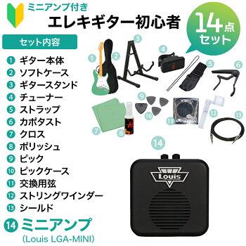 https://image.rakuten.co.jp/shimamuragakki/cabinet/set/01a/eg14set_mn_1.jpg