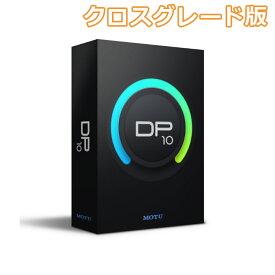 MOTU DP10 Digital Performer10 クロスグレード版 DAWソフト/クロスグレード版 【マークオブザユニコーン】【新宿PePe店】