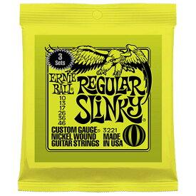 ERNiE BALL 3221 RegularSlinky エレキギター用弦 3 Set Pack 【アーニーボール】