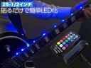 鯖-ヒカリモノ 25-1/2インチ ネックLED エレキギター用 【サバ】