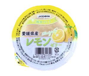 純生づくり愛媛県産レモンゼリー【10P11Apr15】【RCP】