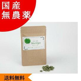 モリンガサプリメント 250mg×60粒 安心・安全の無農薬の伊豆大島産 送料無料