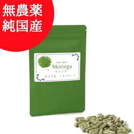 無農薬・国産モリンガパウダー 粉末カプセル (90個×268 mg)   約2ヵ月分  伊豆大島 しまのだいち