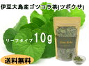 ゴツコーラ(ツボクサ・ゴツコラ)茶葉 10g  安心・安全の伊豆大島産 高鮮度 手摘み 別名 センテラ ブラフミー