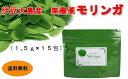 モリンガ茶 1.5g×60包 約半月分 送料無料 伊豆大島産の無添加で無農薬の上質なモリンガ茶です。