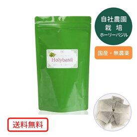 【再入荷】国産ホーリーバジルのお茶 大容量パック 90g 1.5g×60包 約2ヶ月分 送料無料 与論島・伊豆大島産の無添加で無農薬の上質なホーリーバジル(トゥルシー)です。