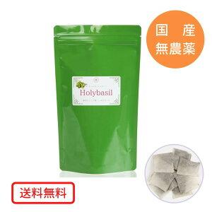 国産ホーリバジルのお茶 ■大容量パック90g■ 1.5g×60包 約2ヶ月分 送料無料 与論島・伊豆大島産の無添加で無農薬の上質なホーリーバジルです。