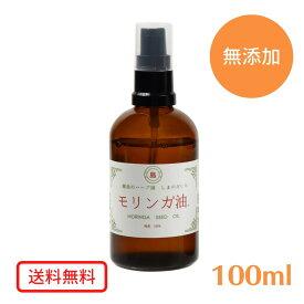 モリンガオイル モリンガ種子油100%・無添加・未精製・低温圧搾【モリンガ油】大容量100ml