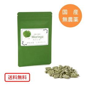 無農薬・国産モリンガパウダー 粉末カプセル(90個×268 mg)約2ヵ月分 離島のハーブ園 しまのだいち