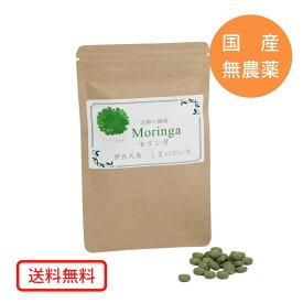モリンガサプリメント 250mg×60粒安心・安全の無農薬の伊豆大島産 送料無料
