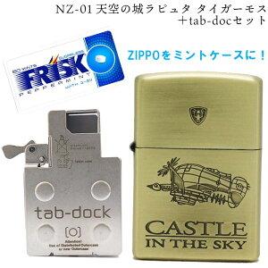 【天空の城ラピュタ】 ZIPPOコレクション タイガーモス NZ-01 + tab-doc セット ジッポ オイル ライター 喫煙具 お誕生日 プレゼント おしゃれ かっこいい 父の日 ジブリ ギフト