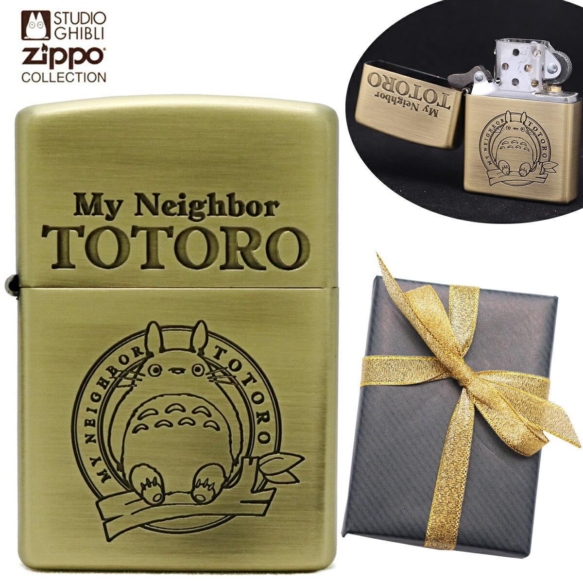 【送料無料】となりのトトロ ZIPPOコレクション トトロ NZ-03 スタジオジブリ ジッポ オイル ライター 喫煙具 <お誕生日 プレゼント> おしゃれ かっこいい 父の日 ギフト
