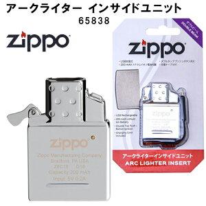 ZIPPO アークライター インサイドユニット 65838 ZIPPO純正 USB充電式 ポケットサイズ 繰り返し 風に強い レギュラーサイズ 高耐久 着火性能 【メール便送料無料】