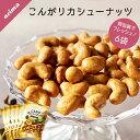 【メール便送料無料】こんがりカシューナッツ 有馬芳香堂 540g (90g×6袋 フレッシュパック) 無添加 ナッツ 栄養満点 …