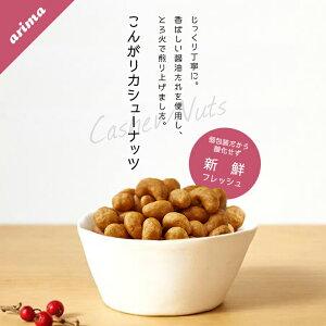 【送料無料】こんがりカシューナッツ 有馬芳香堂 1080g (90g×12袋 フレッシュパック) 無添加 ナッツ 栄養満点 おやつ おつまみにも