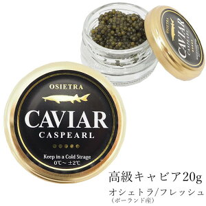 【送料無料】キャビア オシェトラ(ポーランド産) フレッシュ 20g 高級 ギフト 食品 caviar 高級つまみ 【メーカー直送】