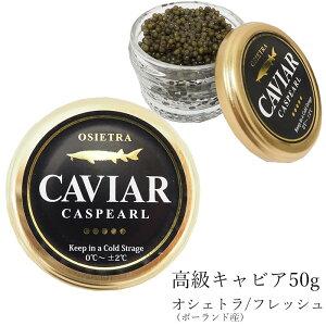 【送料無料】キャビア オシェトラ(ポーランド産) フレッシュ 50g 高級 ギフト 食品 caviar 高級つまみ 【メーカー直送】