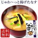 ≪フリーズドライ≫じゅわ〜っと揚げたなすの味噌汁(10食入り)(高級 野菜 茄子 お味噌汁 みそ汁 コスモス食品 インス…