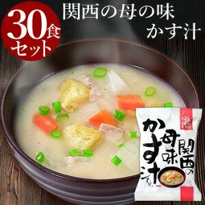 【送料無料】関西の母の味 かす汁 30食セット フリーズドライ 粕汁 かすじる 味噌汁 お味噌汁 みそ汁 インスタント 送料無料 コスモス食品 高級 即席 業務用 セット 無添加 有機 詰め合わせ