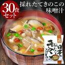 【送料無料】採れたてきのこ味噌汁 30食セット フリーズドライ キノコ 茸 野菜 味噌汁 お味噌汁 みそ汁 インスタント …