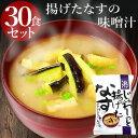 ≪フリーズドライ≫じゅわ〜っと揚げたなすの味噌汁 30食セット フリーズドライ 味噌汁 お味噌汁 みそ汁 インスタント…
