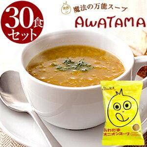 【送料無料】あわたま オニオンスープ 30食セット フリーズドライ 玉ねぎ 玉葱 インスタント 植物性乳酸菌 スープ オニオングラタンスープ コスモス食品 高級 即席 業務用 セット 無添加 有