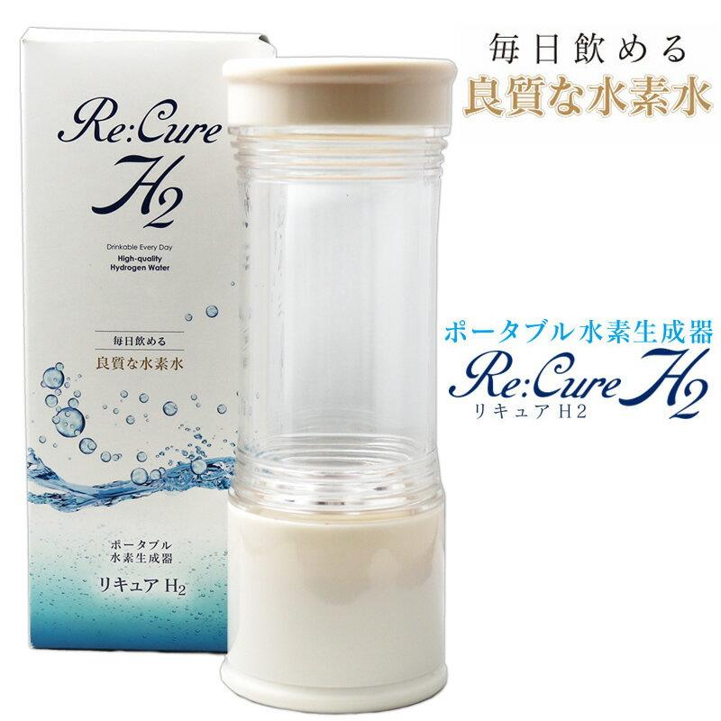 ポータブル水素水生成器 Re:Cure H2 ホワイト(リキュア H2 HB-RC001 送料無料 水素水サーバー 携帯 水素水 水素水ポケット ボトル 高濃度 水素水杯 ポケット 生成器 日本製 イトウ 東亜産業 ) 父の日 食品 ギフト