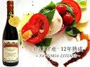 バルサミコ バルサミコ酢 12年物 ファトリア エステンセ 500ml ワインビネガー イタリア 公爵の酢 熟成 調味料 FATTOR…