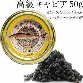 『キャビア』 シベリアンキャビア 50g ( 送料無料 アキ ブランド ) AKI