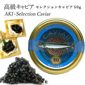 『キャビア』 ハイブリットキャビア 50g (アキ ブランド ) AKI おつまみ 高級 パーティー グルメ 魚卵 食品 caviar 高級つまみ 贅沢 家飲み 記念日
