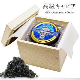 木箱入り『キャビア』 ハイブリットキャビア 20g (アキ ブランド ) 食品 ギフト AKI お返し お祝い caviar 高級つまみ 内祝 お返し お祝い 敬老の日 防災