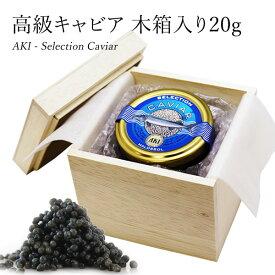 木箱入り『キャビア』 ハイブリットキャビア 20g (アキ ブランド ) 食品 ギフト AKI お返し お祝い caviar 高級つまみ 内祝 お返し お祝い 防災