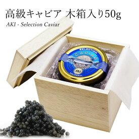 木箱入り『キャビア』 ハイブリットキャビア 50g (アキ ブランド ) 食品 ギフト AKI caviar 高級つまみ 内祝 お返し お祝い 防災