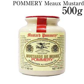 【送料無料】ポメリー マスタード フランス 直輸入 500g 内祝 敬老の日 食品 ギフト