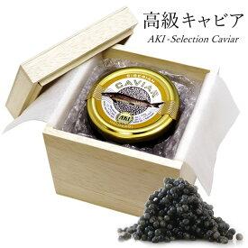 木箱入り『キャビア』 シベリアンキャビア 50g ( 送料無料 アキ ブランド ) 内祝 父の日 食品 ギフト AKI