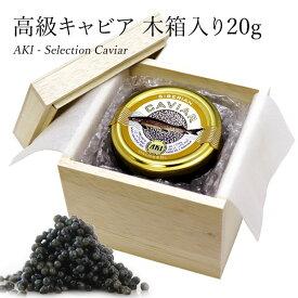 木箱入り『キャビア』 シベリアンキャビア 20g( 送料無料 アキ ブランド ) 食品 ギフト AKI お返し お祝い caviar 高級つまみ 内祝 お返し お祝い 防災