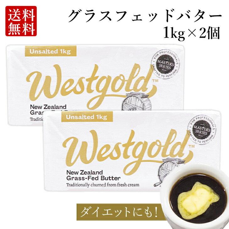 【送料無料】 グラスフェッドバター 無塩 1kg × 2個 ニュージーランド 産 westgold お歳暮