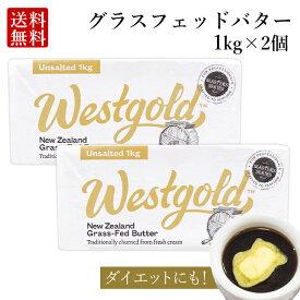 【送料無料】 グラスフェッドバター 無塩 1kg × 2個 ニュージーランド 産 大容量 業務用 butter ★ バターコーヒー にも westgold