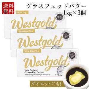 【送料無料】 グラスフェッドバター 無塩 1kg × 3個 ニュージーランド 産 大容量 業務用 butter ★ バターコーヒー にも westgold