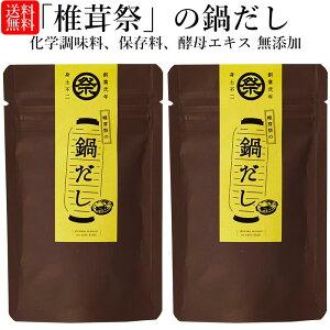 鍋の素 無添加 おいしい椎茸だし 出汁 10包×2個セット 鍋 料理 ご飯 化学調味料無添加 フリー 食品 【メール便送料無料】