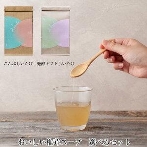 【国産・無添加】oh! dashi 選べるセット(4パック) 椎茸 きのこ スープ トマト しいたけ 体に優しい だし ペースト 【メール便送料無料】