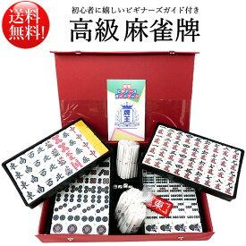 【送料無料】麻雀牌 さんご 大洋技研 さんご牌 高級 御中元 ギフト