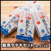 龍馬タタキ300g(塩,タレ付)3本セット