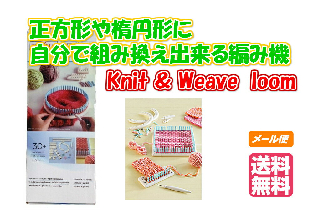ニット&ウィーブルーム 組み換え型 編み機 帽子 マフラー テーブルクロス など簡単に作れる 編み機 編み針付き 手作り プレゼントに 毛糸 編み物 キット おもちゃにも knit & weave loom set クリスマス プレゼント