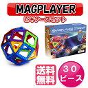 マグプレイヤー Magplayer 30ピース ビギナーズセット マグフォーマー MAGFORMERS マグネットブロック 創造力を育てる知育玩具 想像力 磁石...
