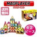 マグプレイヤー Magplayer 62ピース デザイナーセット マグフォーマー MAGFORMERS マグネットブロック 創造力を育てる知育玩具 想像力 磁石...