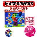 マグフォーマー MAGFORMERS 30ピース レインボーセット マグフォーマー MAGFORMERS マグネットブロック 創造力を育てる知育玩具 想像力 磁...