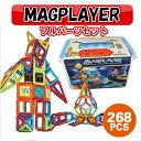 マグプレイヤー Magplayer 268ピース フルパーツセット ボックス 収納 ケース付き マグフォーマー マグネットブロック 創造力を育てる知育玩具 想像...