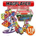 【期間限定で人形パーツ2ピースおまけ付き】マグプレイヤー マグフォーマー Magplayer 118ピース ボックスケースセット MAGFORMERS マグネッ...