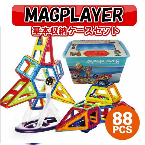 【期間限定で人形パーツ2ピースおまけ付き】マグプレイヤー MAGPLAYER 88+2ピース マグフォーマー 車輪 観覧車入り 基本収納ケースセット MAGFORMERS マグネットブロック おもちゃ 女の子 知育玩具 パズル プレゼント ギフト 誕生日 クリスマス ラッピング